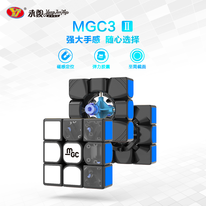 Image 4 - Original Yongjun YJ MGC V2 3x3x3 M 2x2 Magnetic II magic Cube Professional 3x3 Speed Cubos magico Educational Toys for kid-in Magic Cubes from Toys & Hobbies