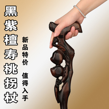 Filial piety elderly The old wood  ebony rosewood birthday peach carved gift cane