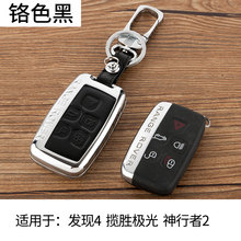 leather key Holder protective cover for LandRover range rover freelander Evoque discovery keychain case wallet keychain