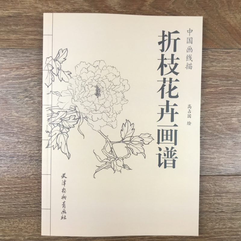 Painting Spectrum Of Flowers And Branches Folded In White Drawing By Chinese Painters Book