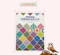 The Classic Crochet Knitting Skill Textbook For Beginner Handmade Essential Book
