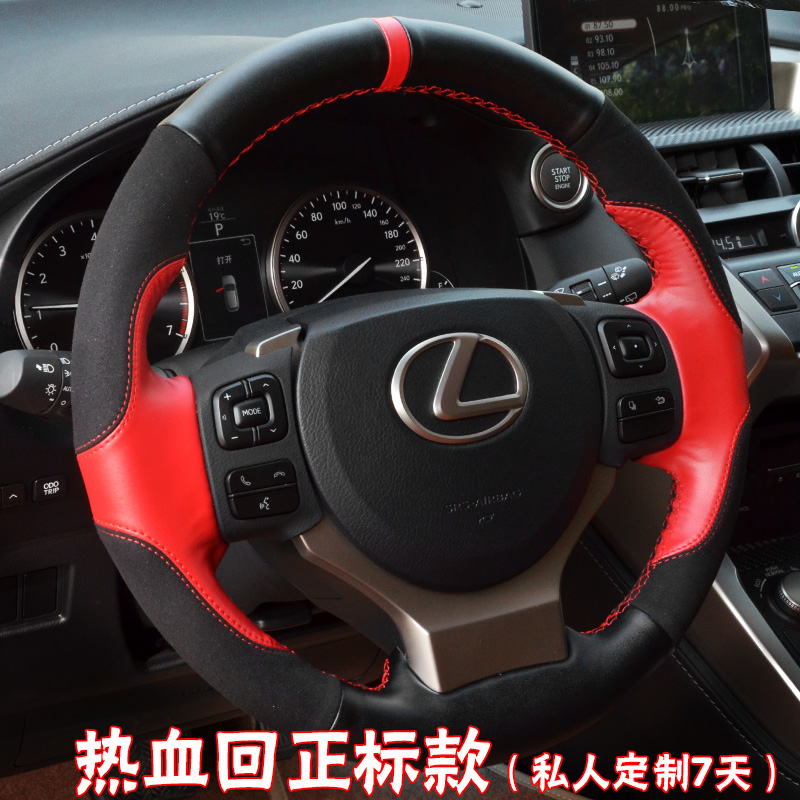 car-styling cowl leather steering wheel cover for lexus nx200t nx300h is250 ct200h is200t 38mm cylinder barrel piston kit