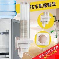 Wholesale disposable plastic paper cup holder water dispenser gift paper cup holder cup factory direct