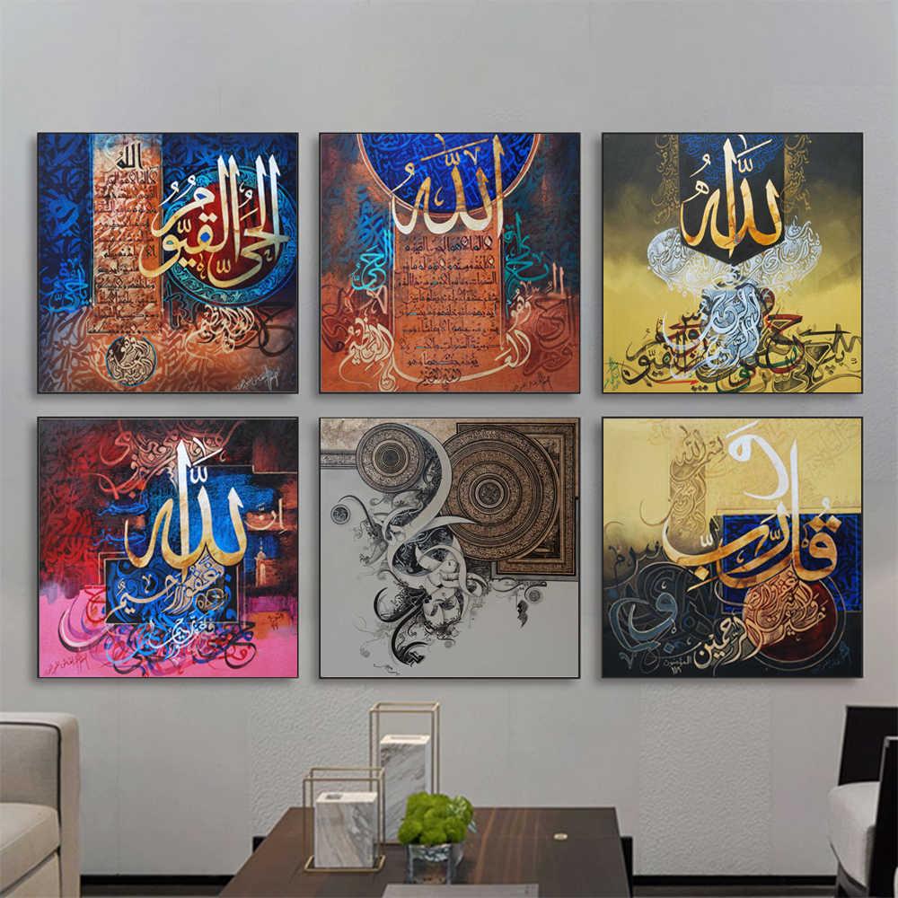 فن الخط العربي الحديث من Wangart لوحات جدارية للخط الإسلامي رسومات زيتية لوحات جدارية لغرفة المعيشة ديكور منزلي الرسم والخط Aliexpress