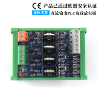 4 channel PLC DC amplifier board, signal output converter board optocoupler isolation protection board, non contact relay output