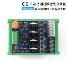 цена на 4-way PLC DC Amplifier Board Optical Isolation Relay Protection Board RC Anti-surge Relay Power Board