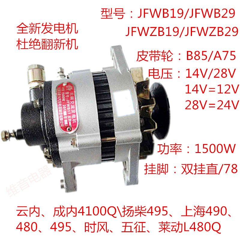 Automotive agricultural vehicle parts pure copper wire package 12V 24V 750W 1000W 1500W high power booster generator