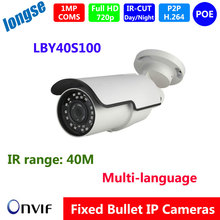 ONVIF P2P infrared IR Outside 1mp Ip digital camera with POE 720p safety video seize surveillance HD community digital camera