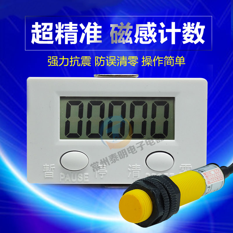 Electronic digital display and flat knitting machine knitting machine rotating equipment punch counter magnetic induction sensor цена