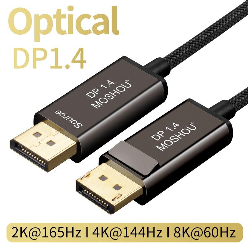 Оптоволоконные кабели Displayport DP 1,4 8K @ 60Hz 4K 144 Hz 32,4 Гбит/с HDR MOUSHOU