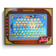 ערבית שפת 24 פרקים קוראן קדוש אותיות העולם הוראה למידה Mchine לילדים, האיסלאם מוסלמי קיד חינוכי צעצוע