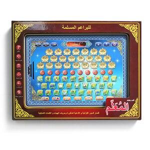 Image 1 - ערבית שפת 24 פרקים קוראן קדוש אותיות העולם הוראה למידה Mchine לילדים, האיסלאם מוסלמי קיד חינוכי צעצוע