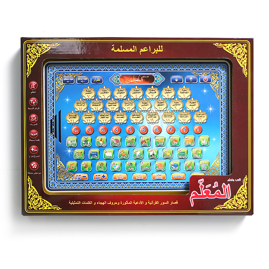 Arabic language 24 chapters Holy Quran and letters world teaching  learning mchine for children,Islam muslim kid educational toyLearning  Machines