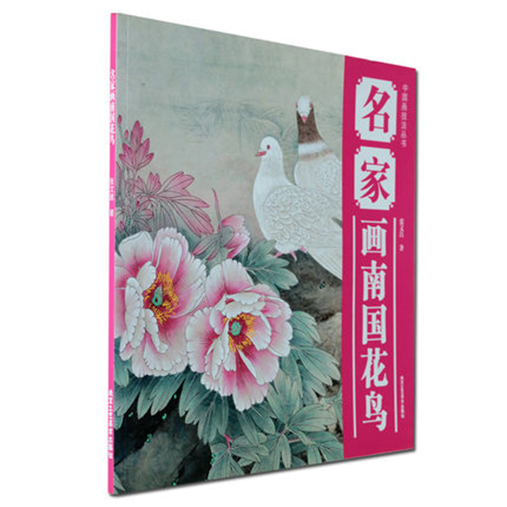 Flower Bird Chinese Painting & Outline Tattoo Flash Reference Book 11