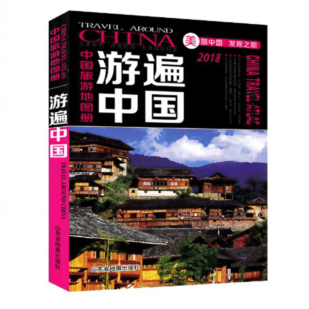 China Travel Map Book:2018 New Edition / Attractions / Routes / City Travel Books Driving Tour Atlas