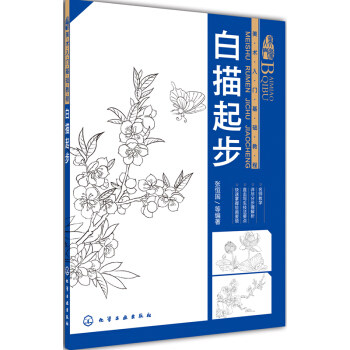 Line Drawing In Traditional Ink And Brush Style Drawing Book / Chinese Traditional Painting Book