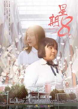 《星期8》2017年中国大陆剧情,奇幻电影在线观看