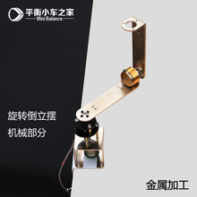 Поворотный перевернутый маятник [Механические часть] первый заказ круговой перевернутый маятник pid электронный дизайн