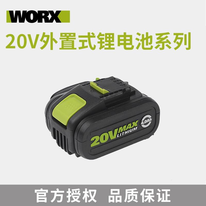 Power tool lithium battery 20V/4--6Ah universal WORX old 20V external lithium battery platformPower tool lithium battery 20V/4--6Ah universal WORX old 20V external lithium battery platform