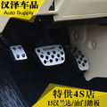 3Pcs/set for TOYOTA Highlander 2015 accelerator pedal Foot pedal stainless steel