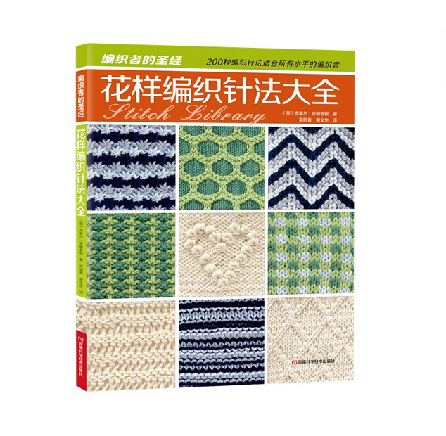 All Kinds Of Knitting Pattern Book (Practical Knitting Tool Book, 200 Kinds Of Knitting Needles With Colorful Pictures)