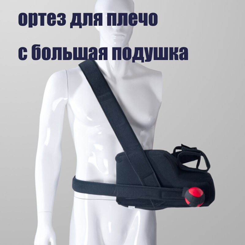 Free Shipping Shoulder Orthosis With Outreach Pillow Shoulder Fracture Support Brace Orthotics Medical Orthoses Shoulder Injury analgesia in patients with hip fracture