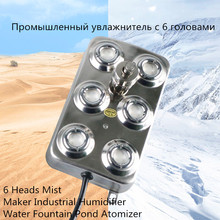 6 Heads Mist Maker Industrial Humidifier ultrasonic water atomizer for Cleaner  nebulizer atomizer head and Power supply