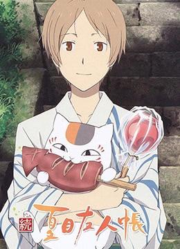 《夏目友人帐 第二季》2009年日本剧情,动画,奇幻动漫在线观看