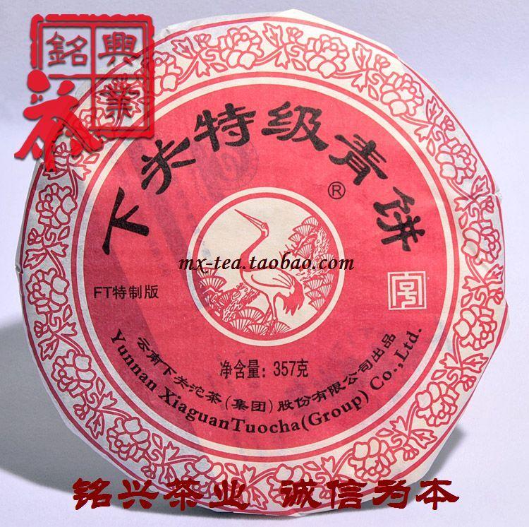 Puer tea ft premium green cake Chinese yunnan puerh 357g font b health b font font