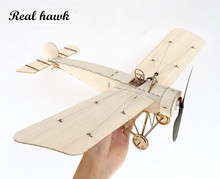 MininimumRC Plane Laser Cut Balsa Wood Airplane Kit Fokker E3 Frame without Cover Free Shipping Model Building Kit