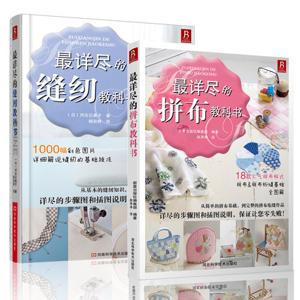 2pcs The Most Detailed Sewing Textbooks And The Most Detailed Patchwork Of Textbooks For Beginners