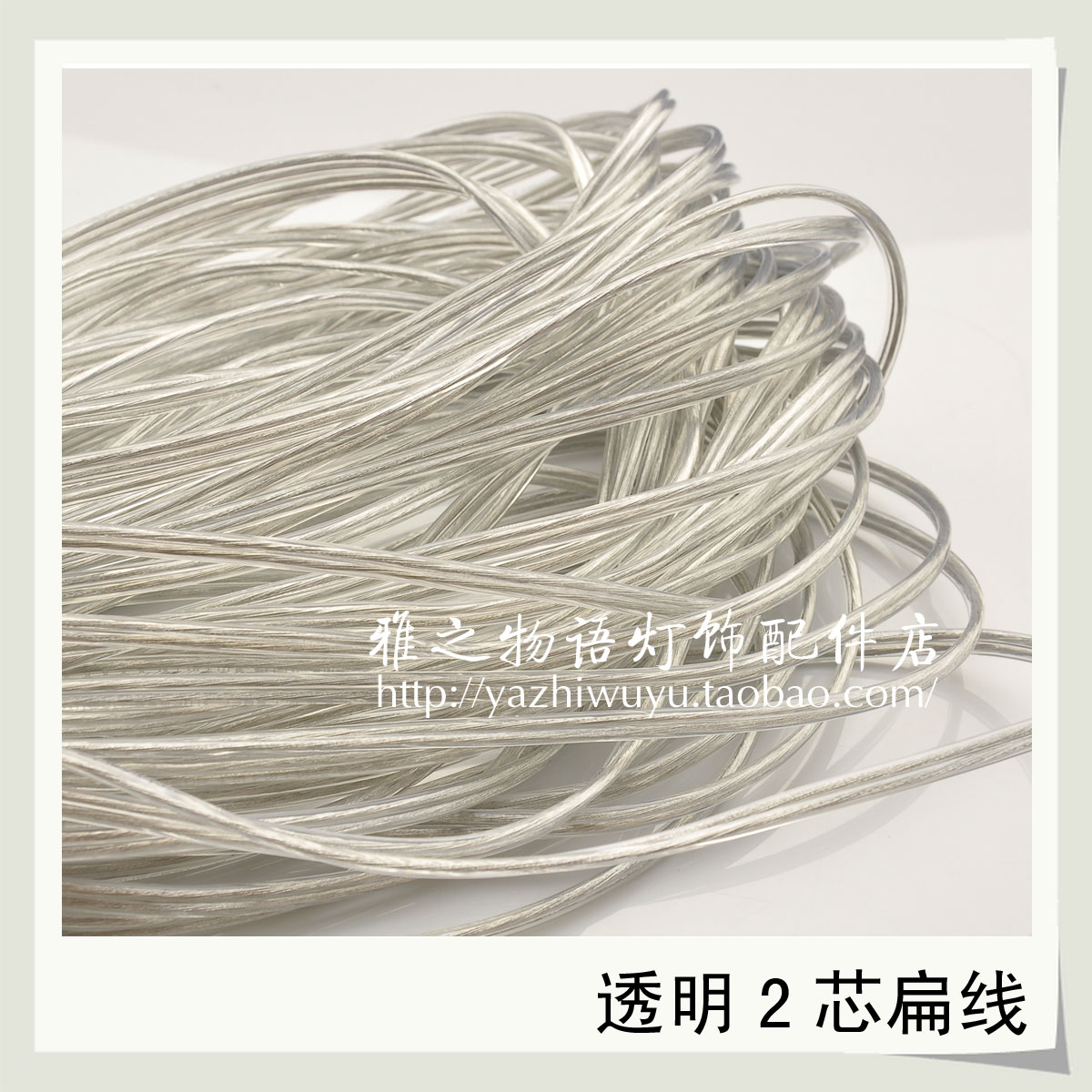 5m lot transparent clear 2 core wire electrical wire table lamp pendant light lighting diy power cord 2 0 5 [ 1200 x 1200 Pixel ]