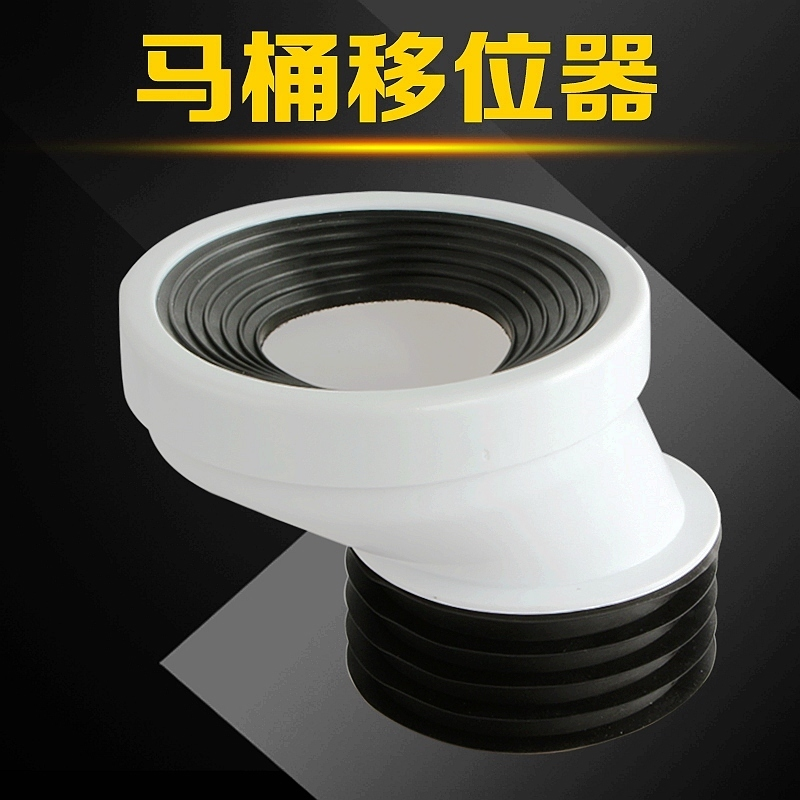 Toilet Shifter Toilet Flush Toilet Sewer Installation Fittings Drainage Pipe Adapter Extension 5cm
