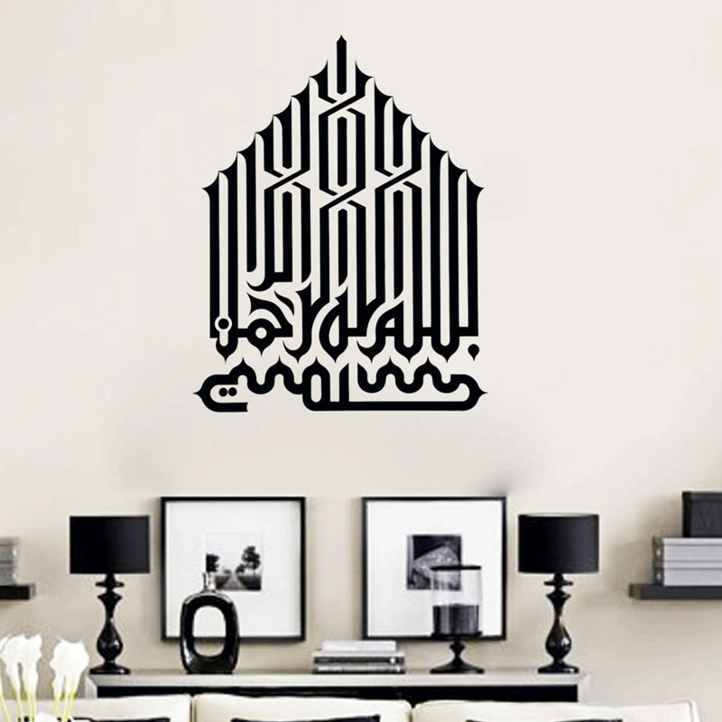 Islamic Muslim Art Calligraphy Wall Decals Vinyl Removable Home