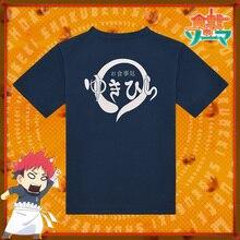 Аниме «Shokugeki no Soma»; карнавальный костюм; продовольственные войны; рубашка юкихира; футболка