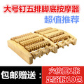 Foot massage device wool roller wooden foot massage device foot massage device foot massage device ministry