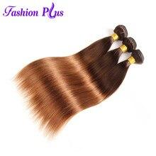 Fashion Plus бразильские прямые волосы remy пучок T4/30 пучки человеческих волос Ombre наращивание 12 ''-26'' бразильские волосы плетение пряди