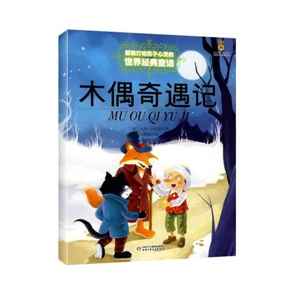 Pinocho Kids Children Short Story Book In Chinese