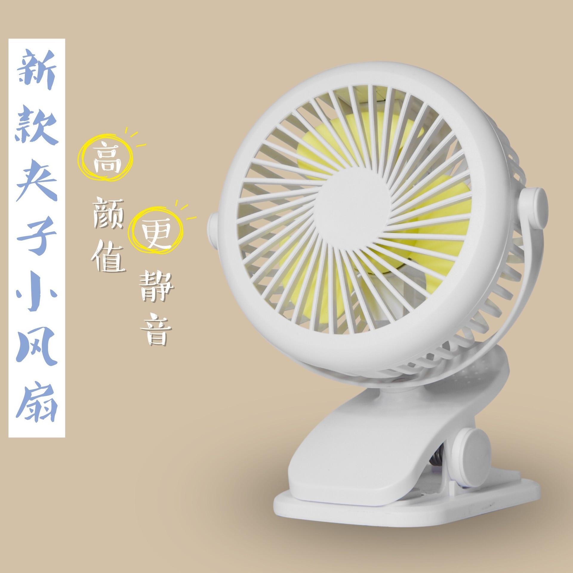 New Usb Charging Fan Mini Silent Clip Fan Baby Car Clip Fan