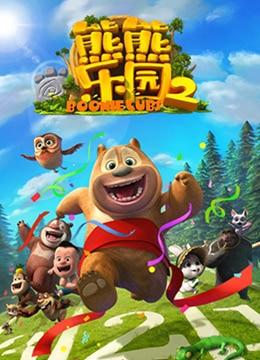 《熊熊乐园2》2018年中国大陆儿童,动画,冒险动漫在线观看