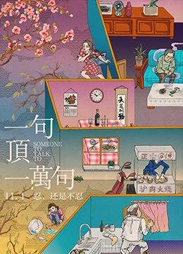 《一句顶一万句》2016年中国大陆,香港剧情,爱情,家庭电影在线观看