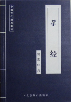 Chinese Poetry Book The Book Of Filial Piety