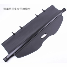 korando special modified car trunk cover material curtain separated block