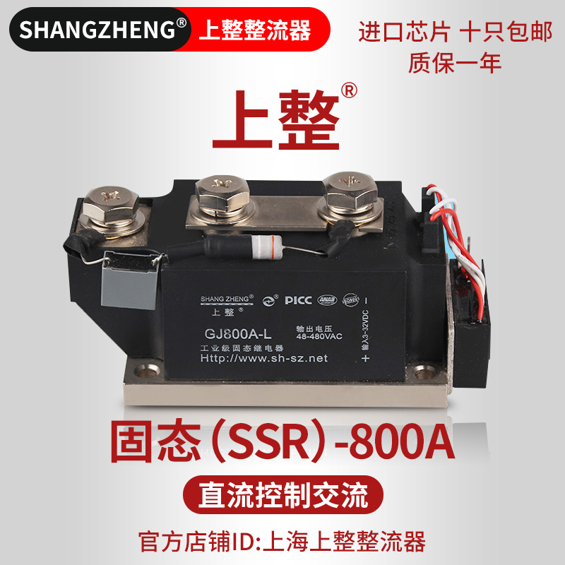 Solid State Relay 800A480V GJ SSR SGS Single-phase Direct Control MGR ssr 40da single phase solid state relay white silver