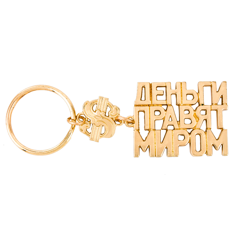 [Money] Successful people gift souvenirs Russian letter car key finder key wallet for Money rules the worlddollar sign pendant
