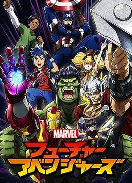 《漫威未来复仇者》2017年日本动画动漫在线观看