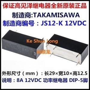 Image 2 - Toán lot (10 cái/lô) 100% Original New TAKAMISAWA JS 5 K JS5 K JS 12 K JS12 K JS 24 K JS24 K DIP 8A Power tiếp sức