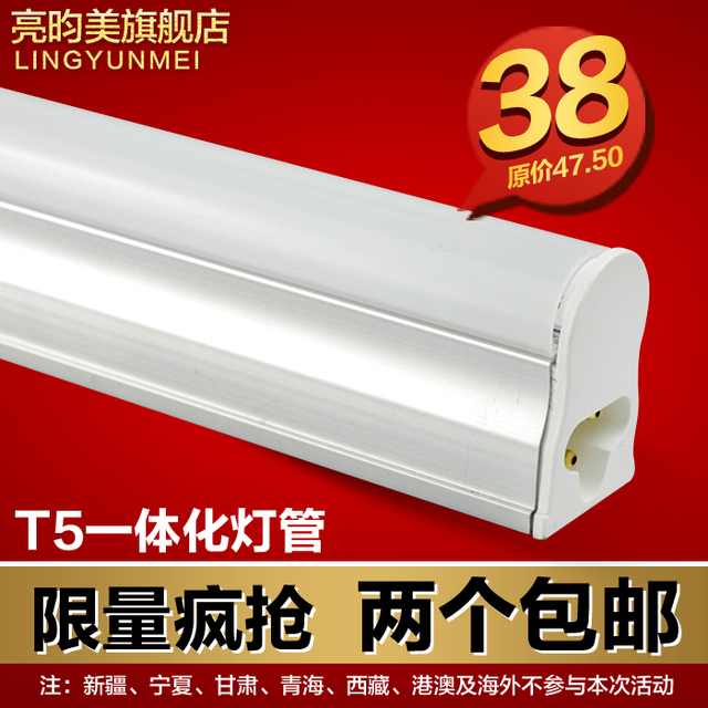 T5 led lighting tube t5 led fluorescent lamp full set of energy saving ligthpipe mount 0.6m 1.2 meters