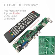 Бесплатный подарок) программа T. HD8503.03C Универсальный ЖК ТВ контроллер драйвер платы ТВ/AV/PC/HDMI/USB русский язык 5 OSD игры