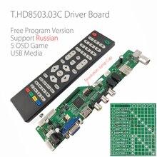 (ฟรีของขวัญ) ฟรีโปรแกรมT.HD8503.03C Universal LCD TV Controller Driver Board/TV/AV/PC/HDMI/USBภาษารัสเซีย5 OSDเกม